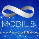 仮想通貨モビウス